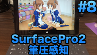 Surface #8 筆圧