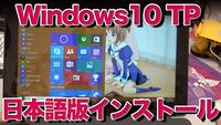 Windows 10tp