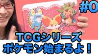 TCG ポケモン #0