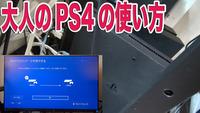 PS4以降