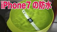 iPhone7 防水