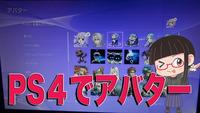 PS4アバター新