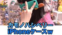 ペリーiPhone