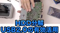 HDD分解#1