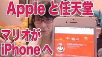 アップルと任天堂