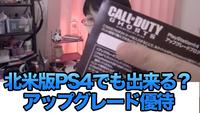 北米PS4アップグレード優待