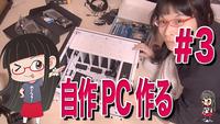 自作PC 3