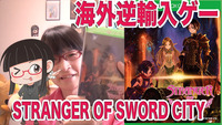 Strange of sword city
