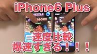 iPhone6 速度比較