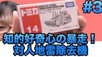 トミカ#3 対人地雷除去機