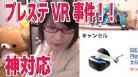 PS VR 事件