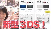 新型3DS