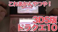 3DSドラクエ10 実況
