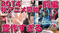 2014 秋アニメ開始 1