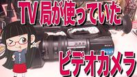 TV局のカメラ