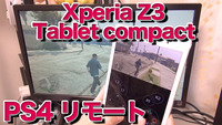 Xperia Z3 #4 PS4リンク