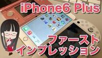 iPhone6 ファースト