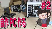 自作PC 2