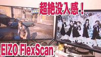 EIZO FLEXScan EV2450 レビュー