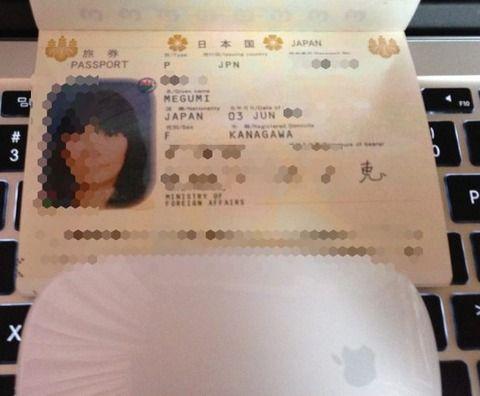 ブログ用パスポート