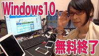 Windows10 無料終了