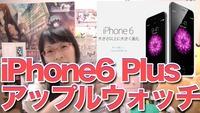 アップル速報 iPhone6