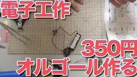 350円オルゴール