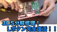3DS分解修理