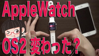 AppleWatch OS2