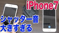 iPhone7 シャッター音でかい