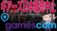 gamescom3