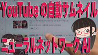 YouTubeサムネ