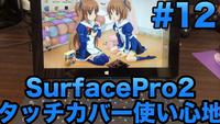 Surface #12 タッチカバー