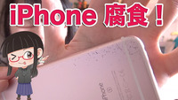 iPhone腐食