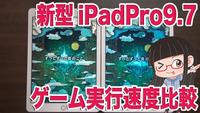 iPadPro 2