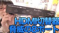 HDMI 8ポート