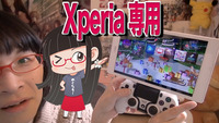 Xperia専用デュアルショック