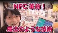 Xperia NFC