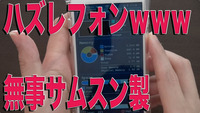 外れiPhone