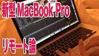 新型MacBook Pro リモート論