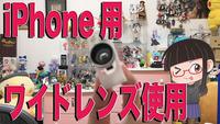 iPhone用 ワイドレンズ
