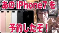 iPhone7 予約