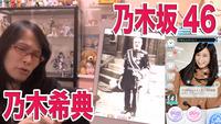 乃木坂46と乃木希典