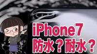 iPhone7 防水か耐水化