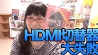 HDMI 失敗