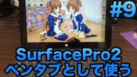 Surface #9 ペンタブ