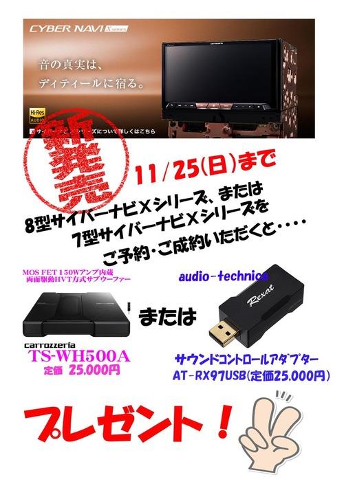 サイバーDM-001