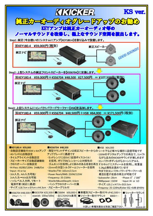 純正オーディオグレードアップのお勧め-KSS6704 POP