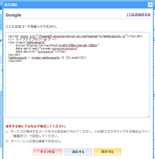 Google AdSense管理画面で取得したコードを貼り付け