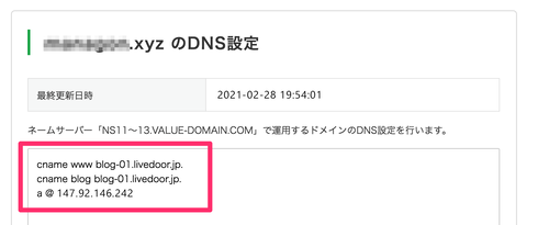 Value-Domainの設定